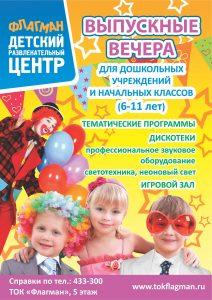 Афиша детского центра