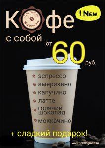 Кофе+сладкий подарок